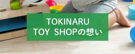 TOKINARU TOY  SHOPの想い